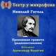Аудиокнига в кармане, Александр Калягин - Пропавшая грамота, Чт. 1