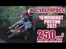 14.07.2021 Суперкросс 2021. Чемпионат России, 3 этап. Магнитогорск SX Supercross. Russia 250cc