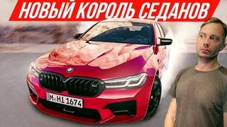 625 сил и скорость Ламбы - BMW M5 2021! Cамый быстрый седан БМВ #ДорогоБогато