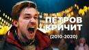 АЛЕКСАНДР ПЕТРОВ КРИЧИТ 2010-2020 полная хронология
