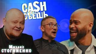 CASH или СЪЕШь #24 // Мигель и Михаил Стогниенко