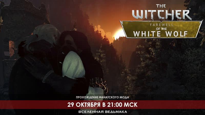 Сюжетный мод Прощание Белого Волка
