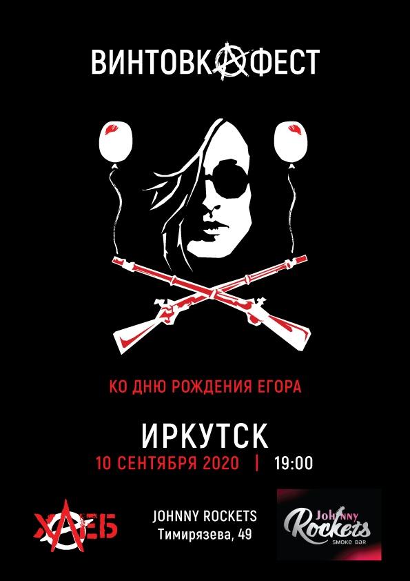 Афиша Иркутск Винтовкафест Иркутск 10 сентября 2020