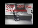 Эксперимент в СССР в 1971 году
