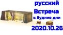 2020.10.26 – Встреча в будние дни, 26 Октябрь 2020 года русский