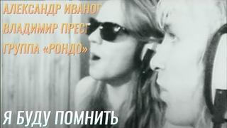 Александр Иванов / Владимир Пресняков / «Рондо» — «Я буду помнить» (ОФИЦИАЛЬНЫЙ КЛИП, 1989)