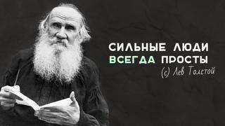 Есть над чем задуматься! Цитаты, афоризмы и мудрые мысли - Лев Николаевич Толстой