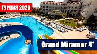 Grand Miramor 4* (3*) недорогой отель для отдыха в Турции. Обзор отеля Гранд Мирамор. Турция 2020