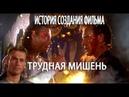 История создания фильма ТРУДНАЯ МИШЕНЬ