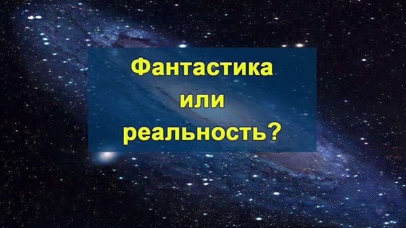 Фантастика или реальность Н Левашов
