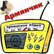 Армянчик - Улица Армянская
