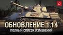 Обновление 1.14 - Полный Список Изменений - От Homish и Cruzzzzzo World of Tanks