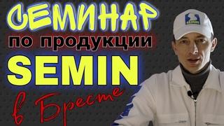 Семинар по продукции SEMIN. Шпаклёвки, клея, грунты.