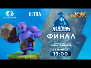Финал Clash Royale | Alaman #StayHome 3 🏆 | день 2
