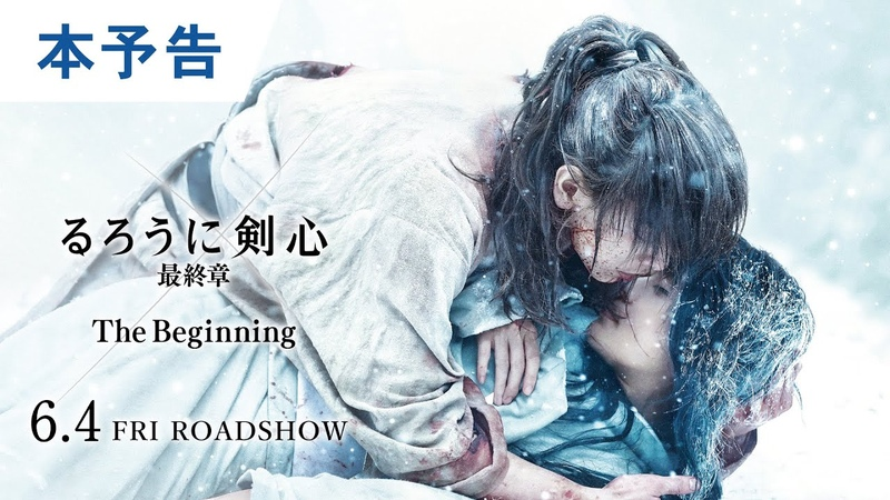 映画『るろうに剣心 最終章 The Beginning』本予告 2021年6月4日 金 公開