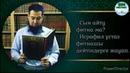 Сын айту фитна ма Исрафил ұстаз фитнашы дейтіндерге жауап 🎙Ұстаз Исрафил Бегей حفظه الله