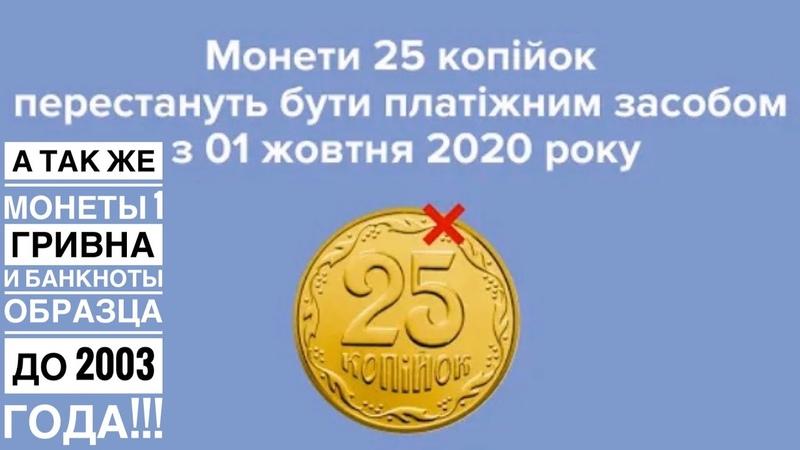 25 копеек и 1 гривна изымаются из обращения банкноты старого образца перестают быть платежными