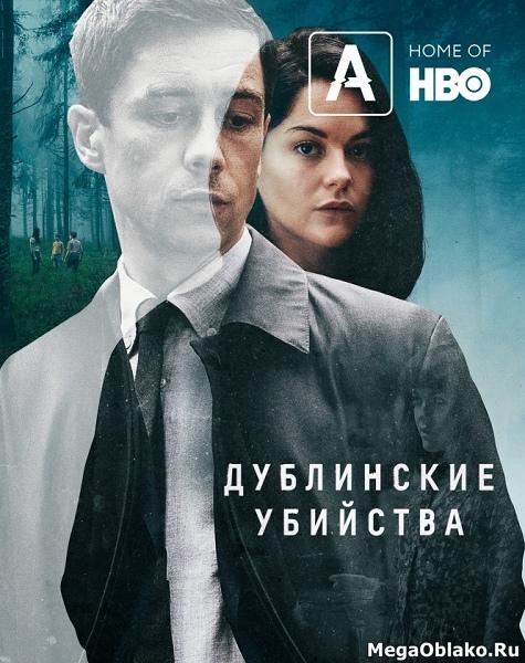 Дублинские убийства (1 сезон: 1-8 серии из 8) / Dublin Murders / 2019 / WEB-DLRip + WEB-DL (720p) + (1080p)