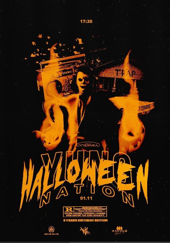 Афиша YN Halloween 1 Ноября Подземка