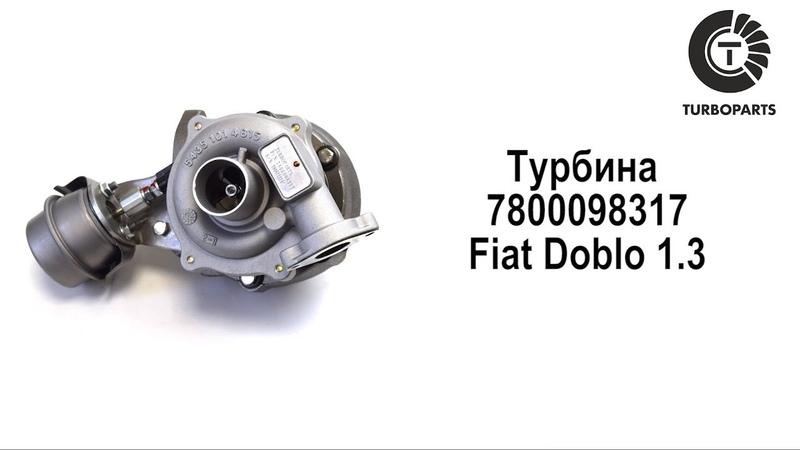 Турбина Фиат Добло 1 3 Купить новую турбину Fiat Doblo 1 3 Турбина Мультиджет Multijet