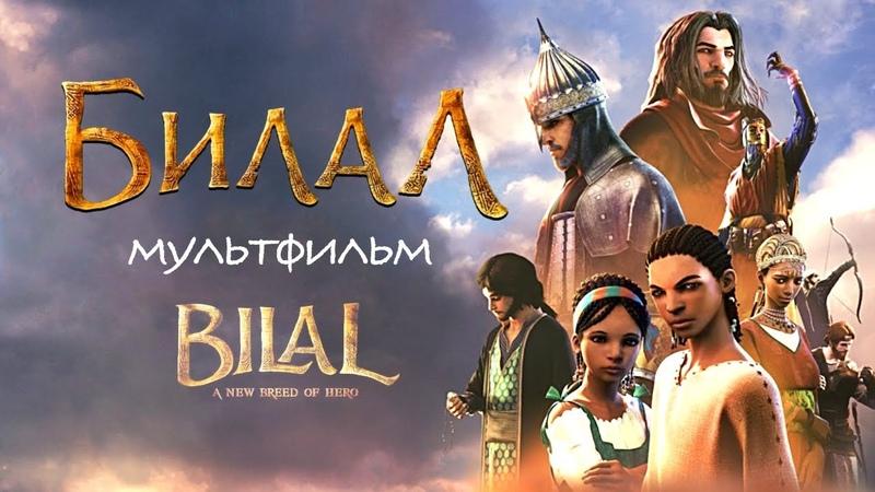Билал Bilal Мультфильм HD