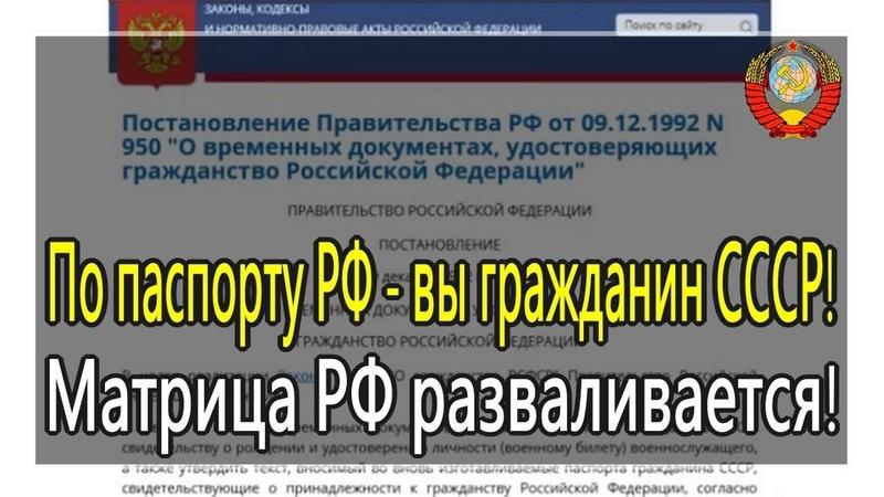 По паспорту РФ - вы гражданин СССР! Матрица РФ разваливается! [06.05.2019]
