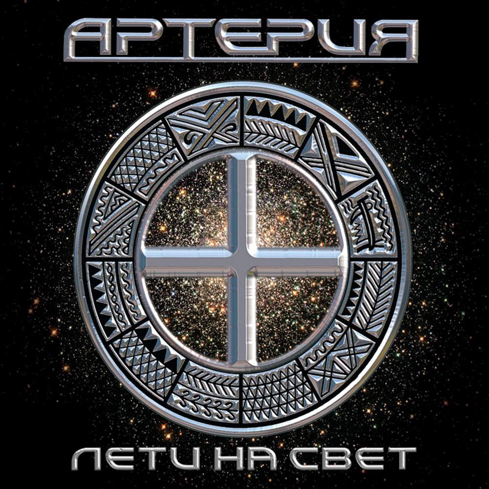 Артерия - Лети на свет