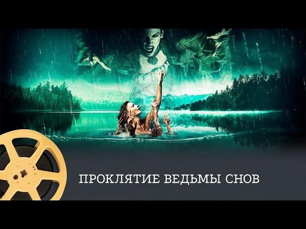 Проклятие ведьмы снов триллер ужасы Curse of the Dream Witch ПРЕМЬЕРА НА КАНАЛЕ