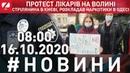Протест медиків на Волині Стрілянина у Києві Розкладав наркотики в Одесі Новини 16 10 20