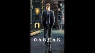 Следак 1 - Николай Живцов. Аудиокнига