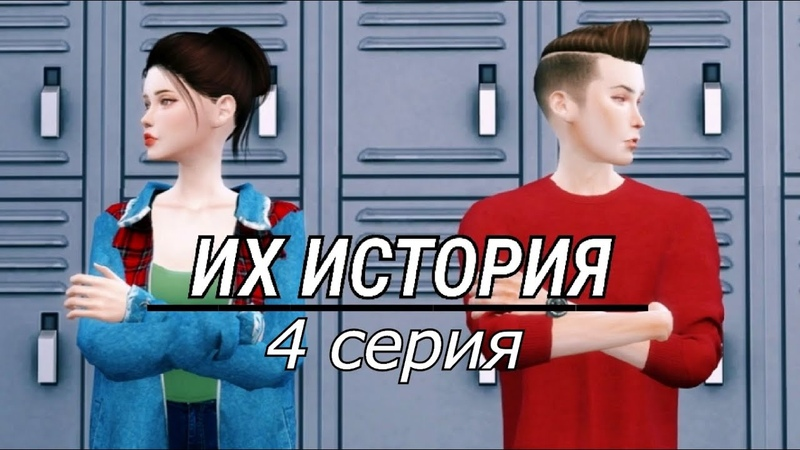 Их история | 4 серия | Сериал The Sims 4