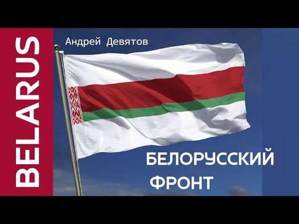 Белорусский фронт Полковник ГРУ РФ военный атташе посольства РФ в КНР Андрей Девятов