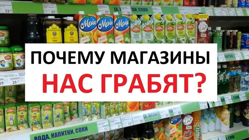 Бешеная наценка в супермаркетах Сколько должен стоить сок