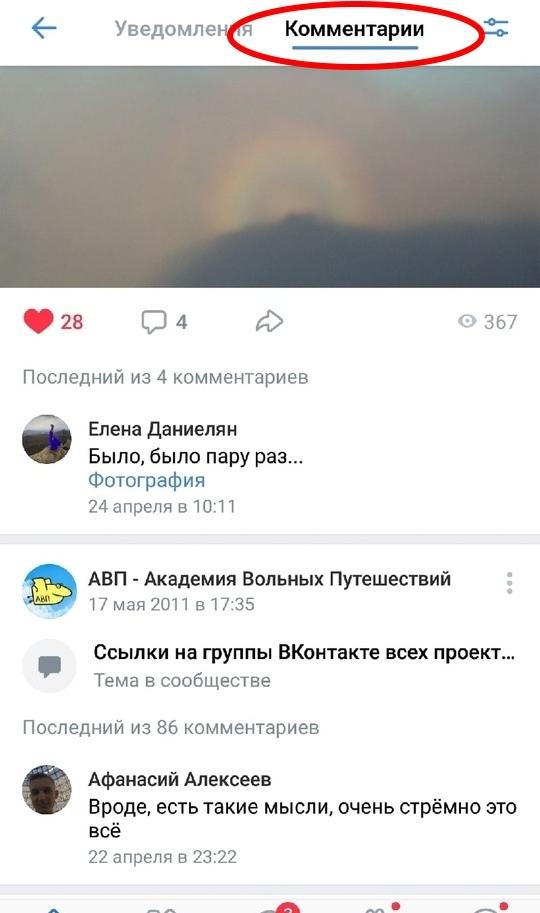 """""""комментаторский"""" раздел открыт с телефона"""
