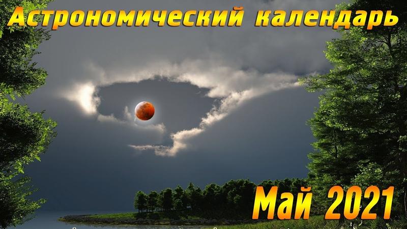 Астрономический Видеокалендарь на Май 2021 года