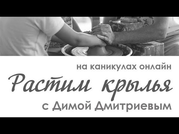 РАСТИМ КРЫЛЬЯ с Димой Дмитриевым Выпуск 1