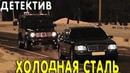 Крутой фильм про 90-е [[ ХОЛОДНАЯ СТАЛЬ ]] Русские детективы 2020 новинки