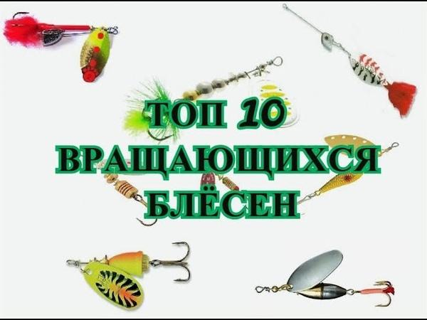 Топ 10 лучших вращающихся блёсен для ловли хищной рыбы (щуки, окуня, судака, голавля)