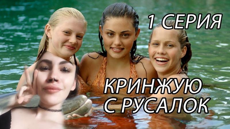 КРиНжуЮ с РУСАЛОК H2O просто добавь воды 1 сезон 1 серия