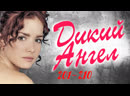 Дикий Ангел 201 210 серии из 270 драма мелодрама комедия Аргентина 1998