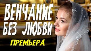 Фильм порвал батюшек  [ ВЕНЧАНИЕ БЕЗ ЛЮБВИ ] Русские мелодрамы о любви.