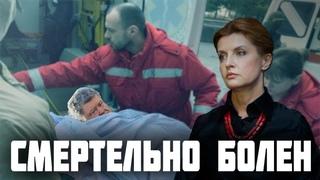 """Доигрался! Жена Порошенко сделала громкое заявление: """"Мой муж тяжело болен!"""""""