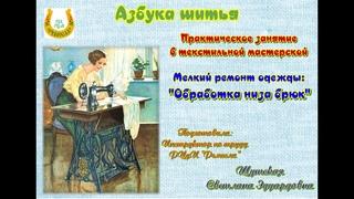Мастер-класс/Текстильная мастерская/Выполнение мелкого ремонта одежды/Обработка низа брюк