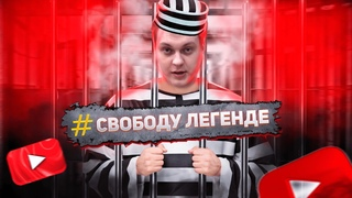 СВОБОДУ ЛЕГЕНДЕ - ХОВАНСКИЙ НЕВИНОВЕН / разоблачение ареста