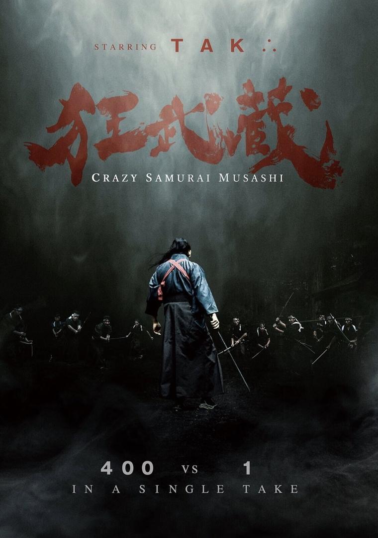 Безумный самурай Мусаси (2020) 💥НОВИНКА💥