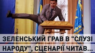 """Зеленський - просто комік """"95 Кварталу""""! Він грає роль президента! - Якубін, Василенко"""
