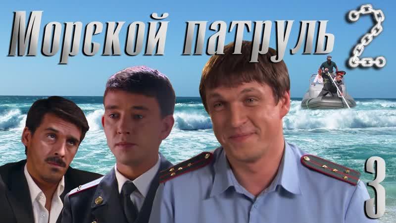 Морской патруль - 2 3 серия (2009) Full HD