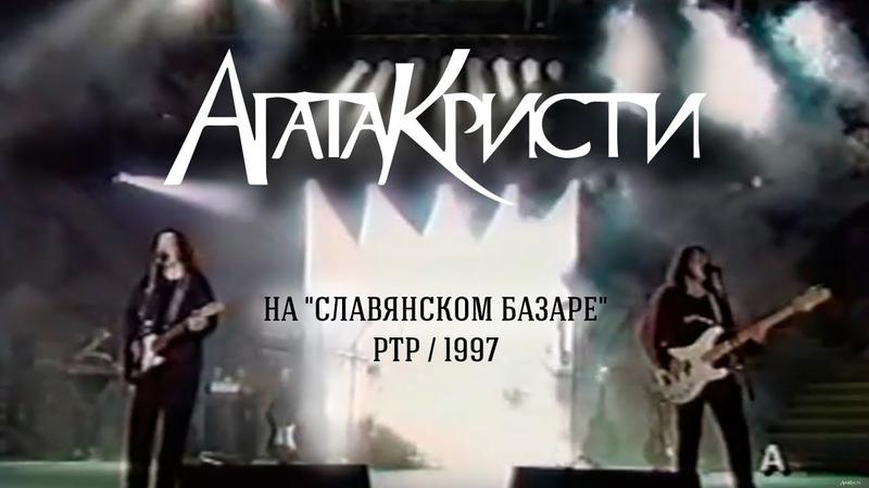 Агата Кристи на Славянском базаре Программа А РТР 1997