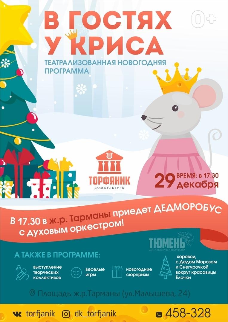 Топ мероприятий на 27 — 29 декабря, изображение №27