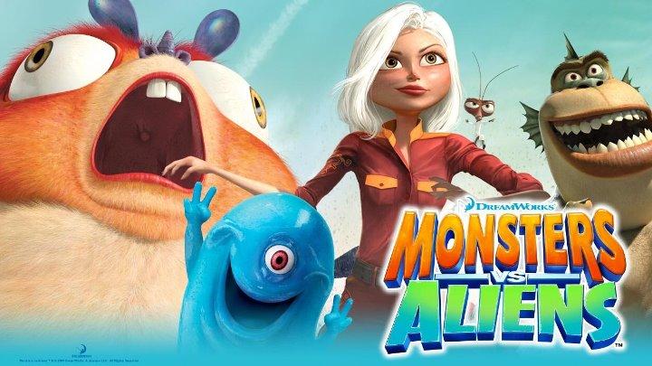 Монстры против пришельцев 2009